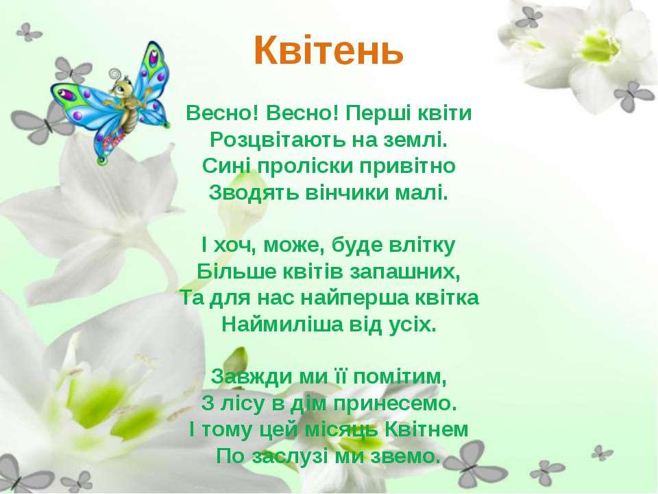 Квітень  Весно! Весно! Перші квіти Розцвітають на землі. Сині проліски приві...