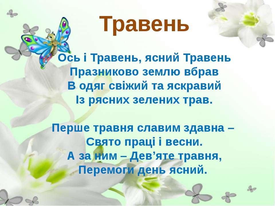 Травень  Ось і Травень, ясний Травень Празниково землю вбрав В одяг свіжий т...