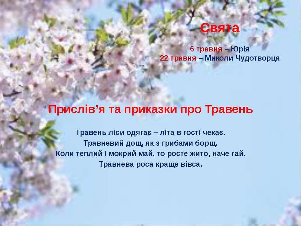 Свята 6 травня – Юрія 22 травня – Миколи Чудотворця Прислів'я та приказки про...