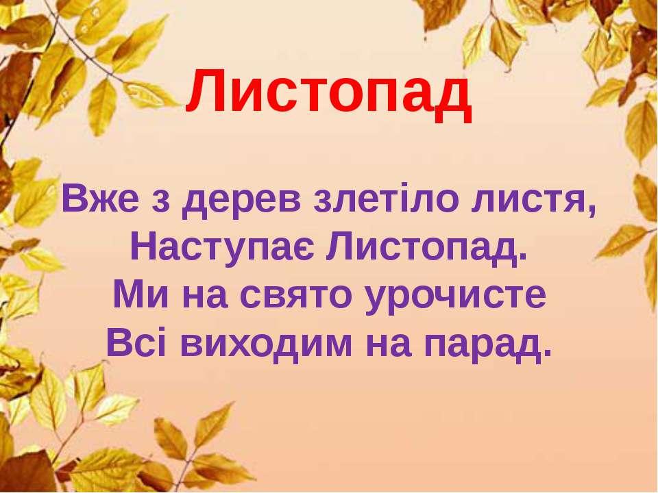 Листопад  Вже з дерев злетіло листя, Наступає Листопад. Ми на свято урочисте...