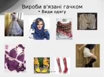 Види одягу Вироби в'язані гачком Ханас Л.Я.