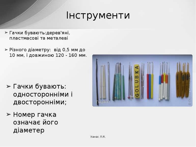 Гачки бувають:дерев'яні, пластмасові та металеві Різного діаметру: від 0,5 мм...