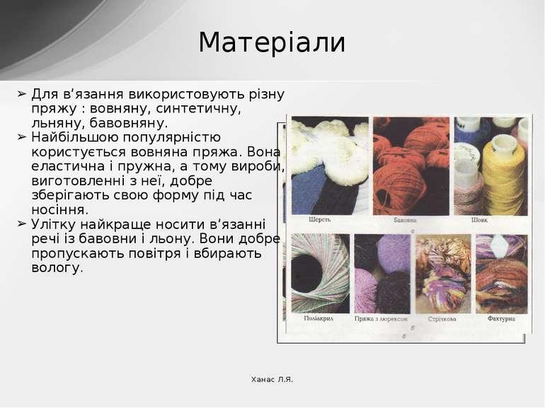 Матеріали Для в'язання використовують різну пряжу : вовняну, синтетичну, льня...