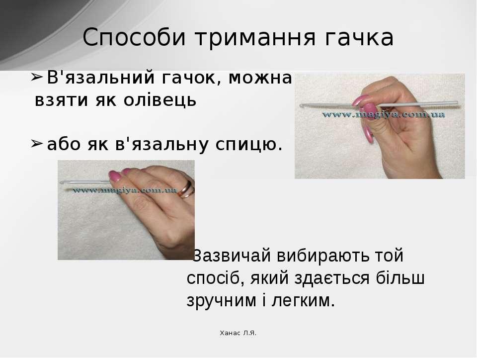 В'язальний гачок, можна взяти як олівець або як в'язальну спицю. Зазвичай виб...