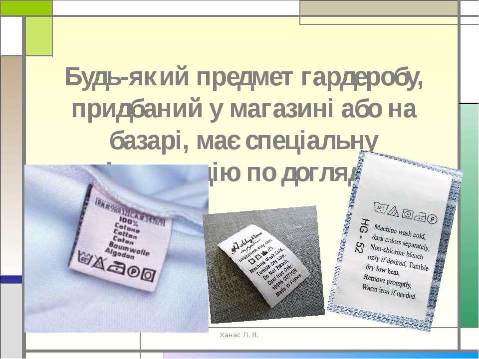 Будь-який предмет гардеробу, придбаний у магазині або на базарі, має спеціаль...