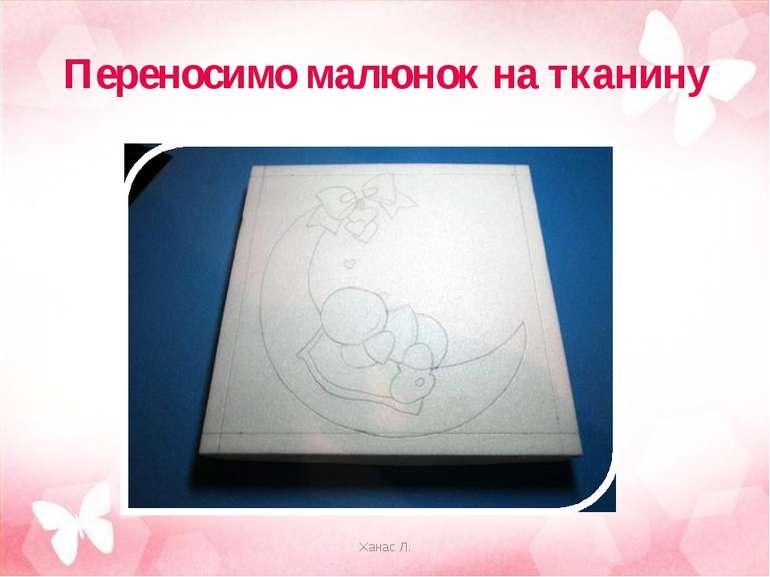 Переносимо малюнок на тканину Ханас Л.