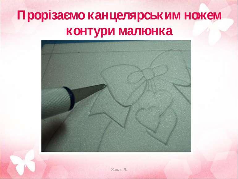 Прорізаємо канцелярським ножем контури малюнка Ханас Л.