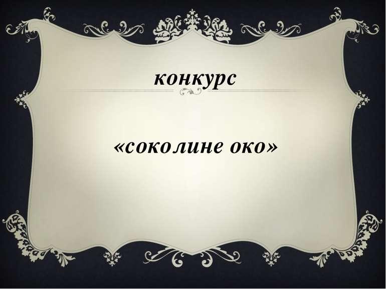 «соколине око» конкурс