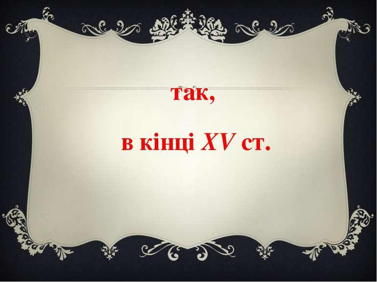 так, в кінці XV ст.