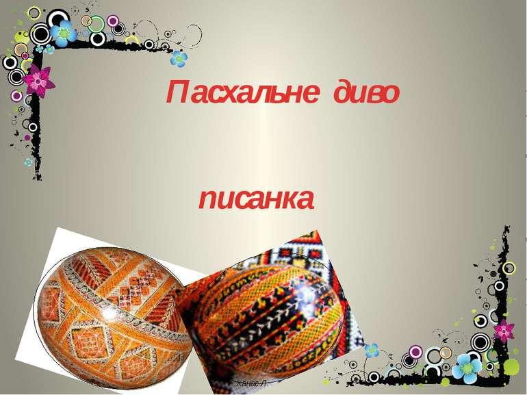 писанка Пасхальне диво Ханас Л. Ханас Л.