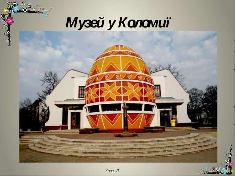 Музей у Коломиї Ханас Л.