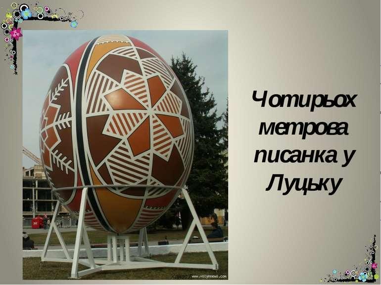 Чотирьох метрова писанка у Луцьку Ханас Л.