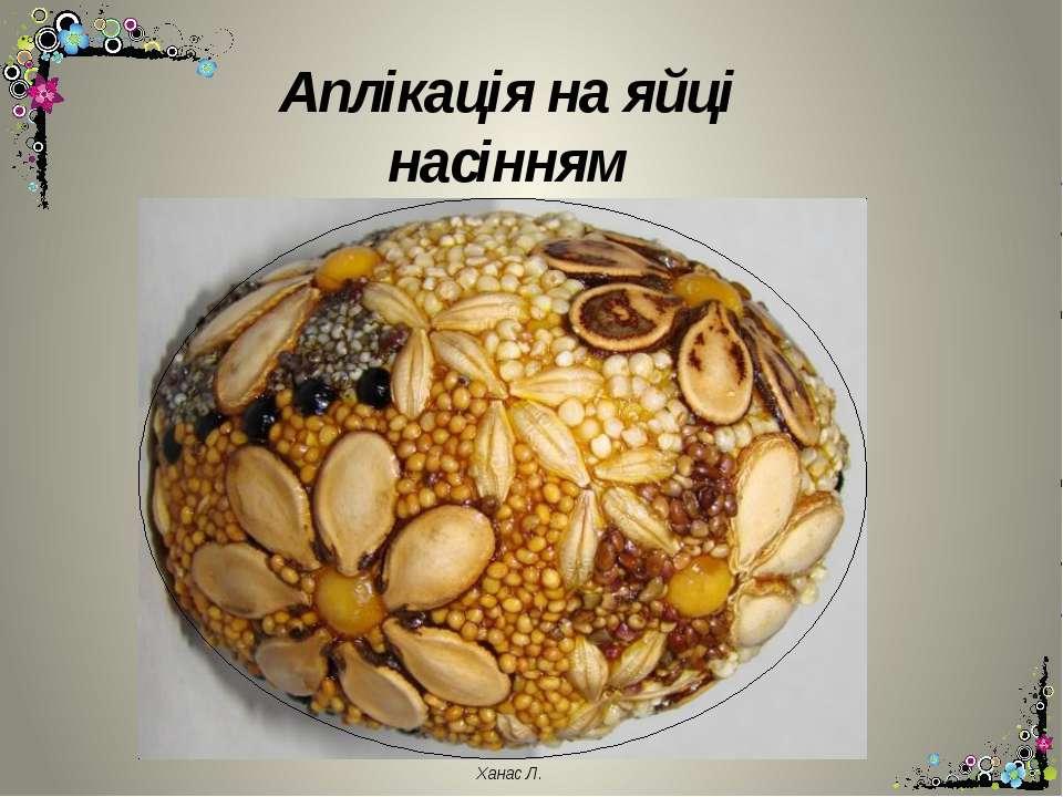 Аплікація на яйці насінням Ханас Л.