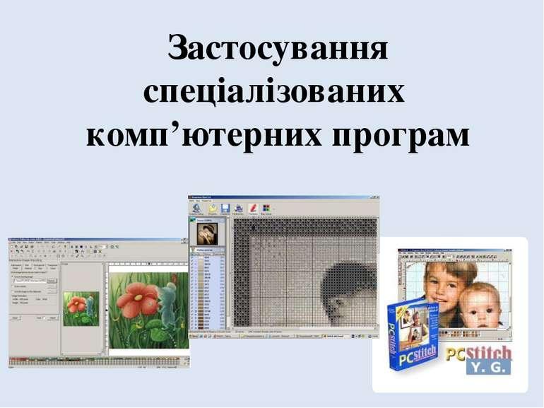 Застосування спеціалізованих комп'ютерних програм Хнас Л.