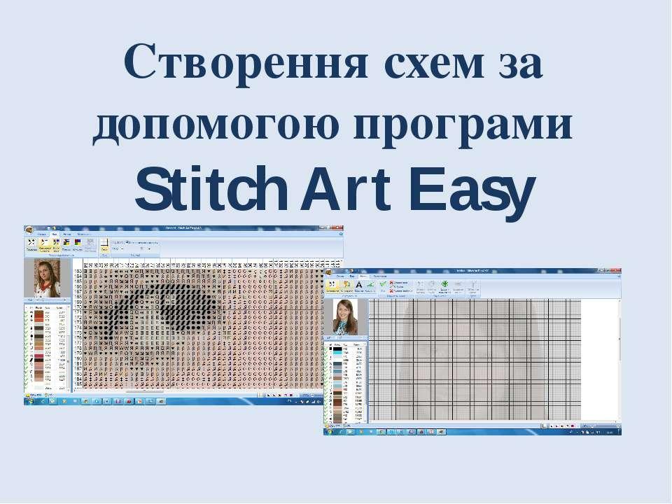 Створення схем за допомогою програми Stitch Art Easy Хнас Л.