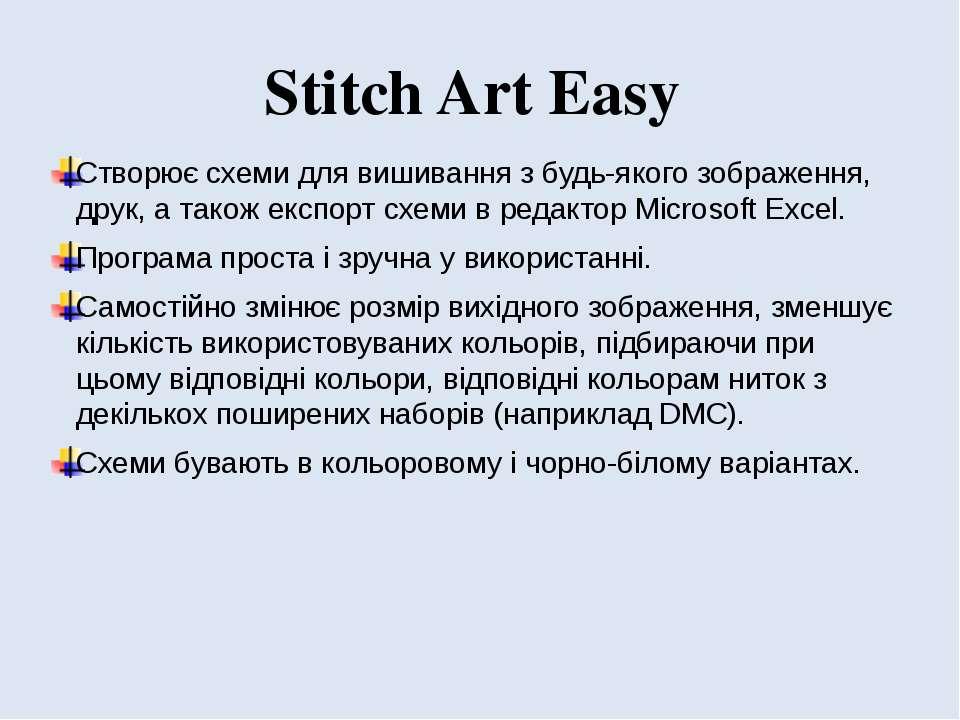Stitch Art Easy Створює схеми для вишивання з будь-якого зображення, друк, а ...