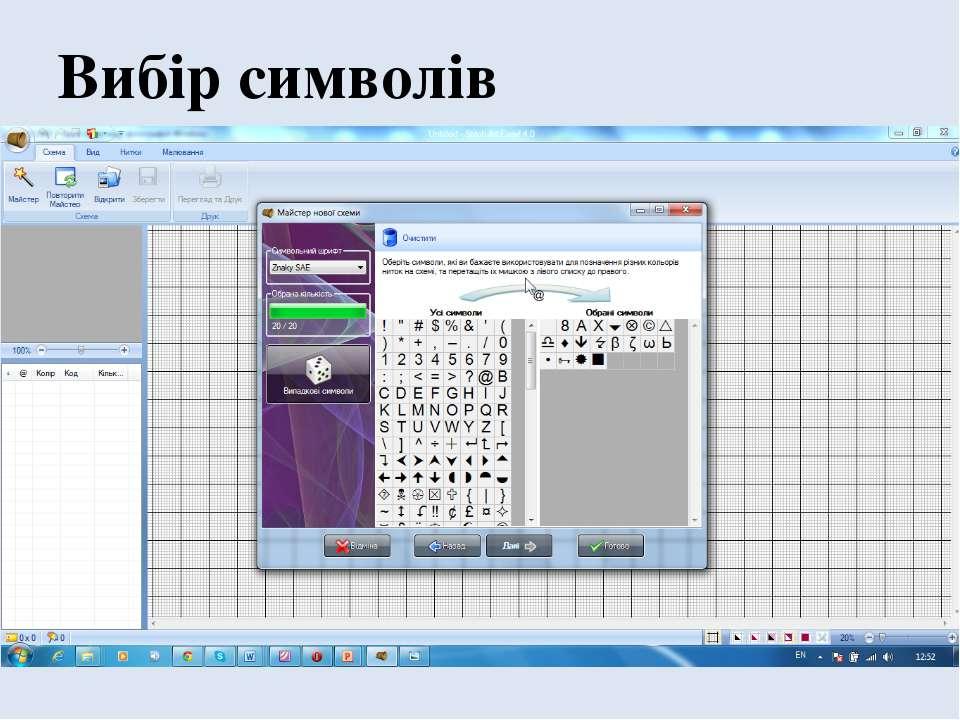 Хнас Л. Вибір символів