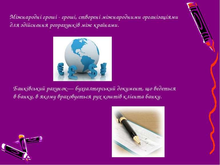 Міжнародні гроші - гроші, створені міжнародними організаціями для здійснення ...