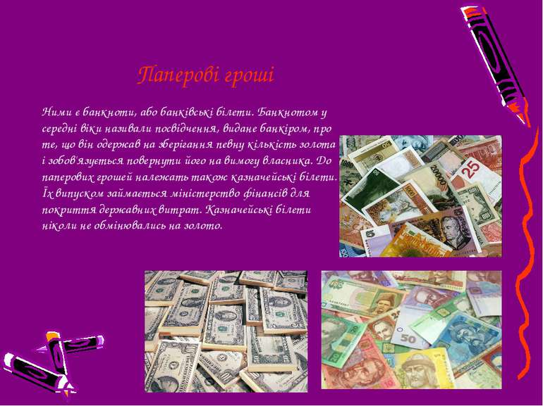 Паперові гроші Ними є банкноти, або банківські білети. Банкнотом у середні ві...