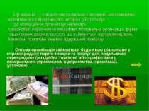 Організація — специфічне соціальне утворення, систематично орієнтоване на вир...
