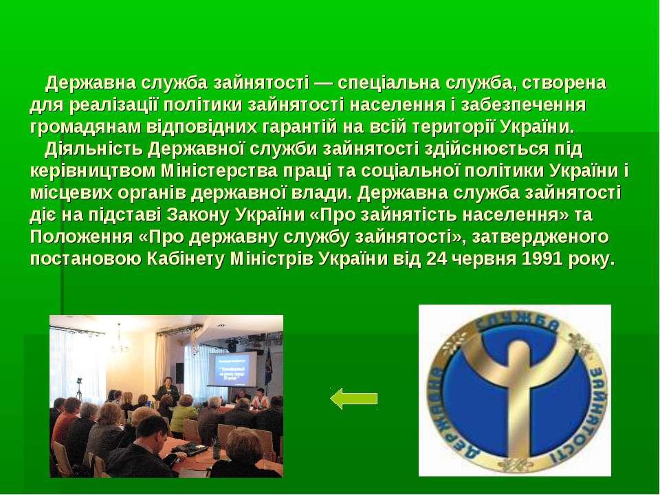 Державна служба зайнятості— спеціальна служба, створена для реалізації політ...