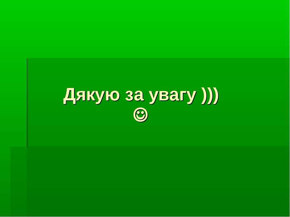 Дякую за увагу )))