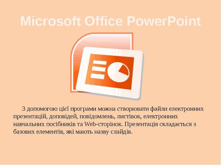 Microsoft Office PowerPoint З допомогою цієї програми можна створювати файли ...