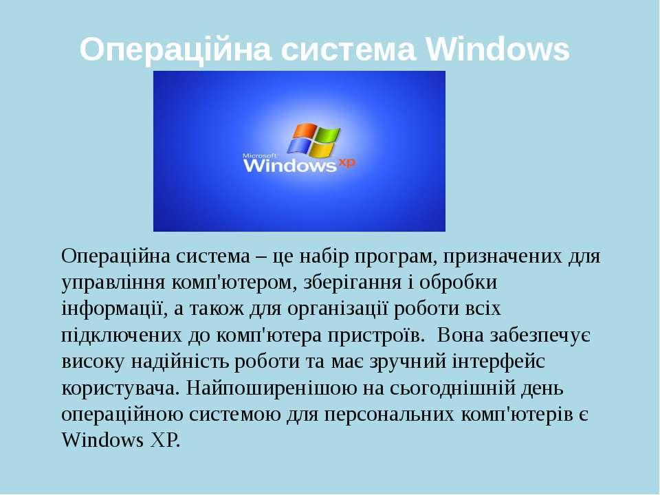 Операційна система Windows Операційна система – це набір програм, призначених...