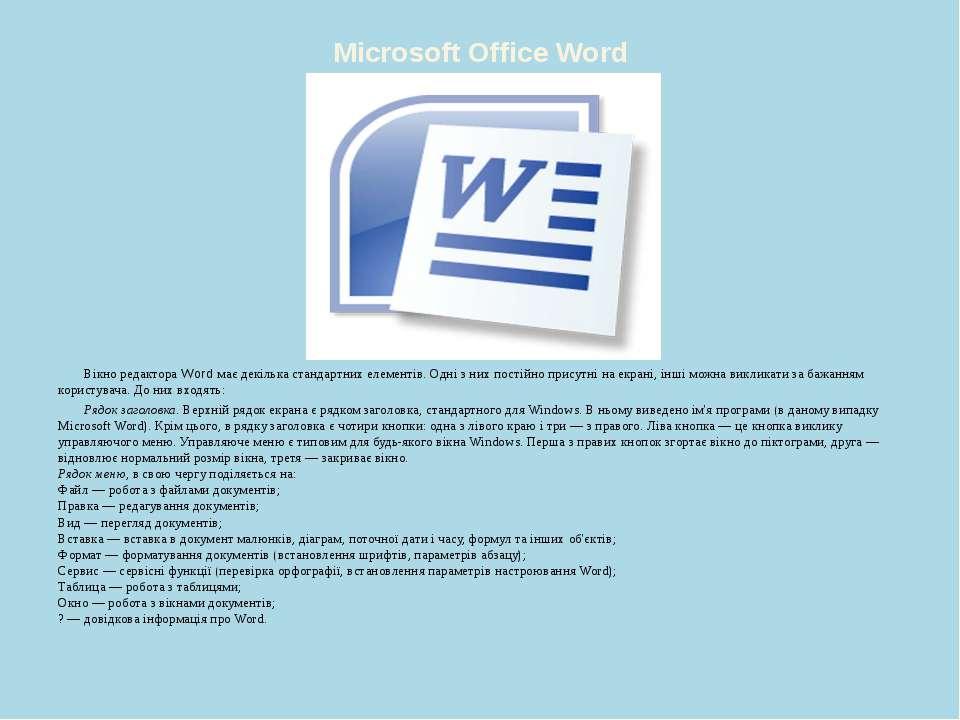 Microsoft Office Word Вікно редактора Word має декілька стандартних елементів...
