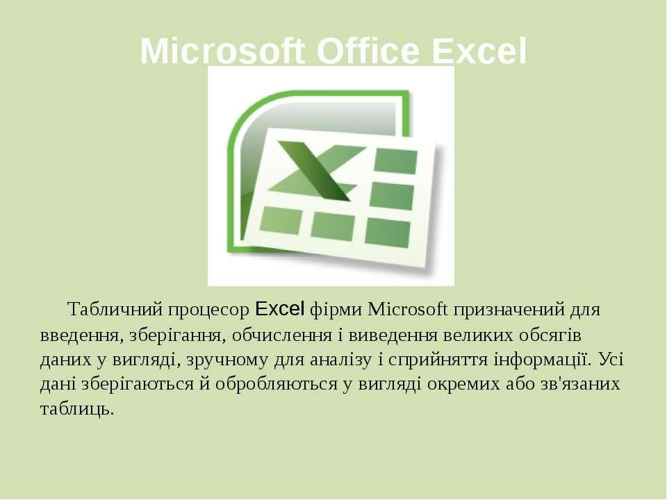 Microsoft Office Excel Табличний процесор Excel фірми Microsoft призначений д...