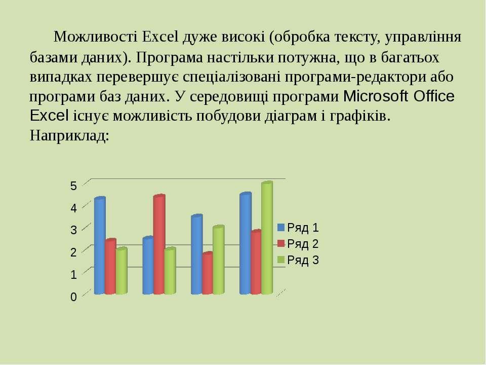 Можливості Excel дуже високі (обробка тексту, управління базами даних). Прогр...