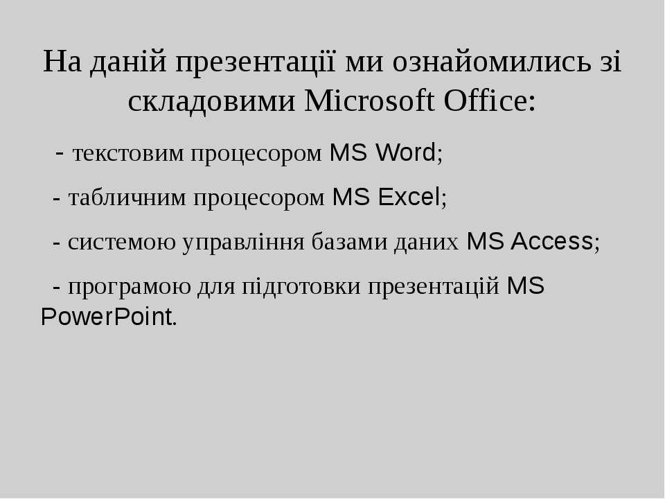 На даній презентації ми ознайомились зі складовими Microsoft Office: - тексто...