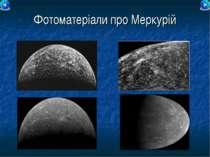 Фотоматеріали про Меркурій
