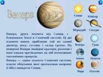 Сонце Меркурій Сатурн Венера Уран Земля Нептун Юпітер Марс Плутон Венера, дру...