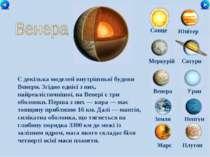 Сонце Меркурій Сатурн Венера Уран Земля Нептун Юпітер Марс Плутон Є декілька ...