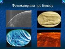 Фотоматеріали про Венеру