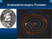 Астрономічна модель Птолемея
