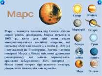 Сонце Меркурій Сатурн Венера Уран Земля Нептун Юпітер Марс Плутон Марс – четв...