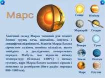 Сонце Меркурій Сатурн Венера Уран Земля Нептун Юпітер Марс Плутон Хімічний ск...