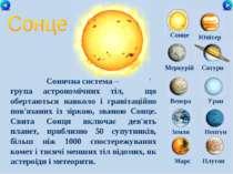Меркурій Сатурн Венера Уран Земля Нептун Юпітер Марс Плутон Сонячна система –...