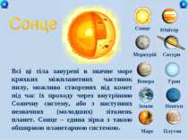 Меркурій Сатурн Венера Уран Земля Нептун Юпітер Марс Плутон Всі ці тіла занур...