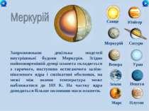 Сонце Меркурій Сатурн Венера Уран Земля Нептун Юпітер Марс Плутон Запропонова...