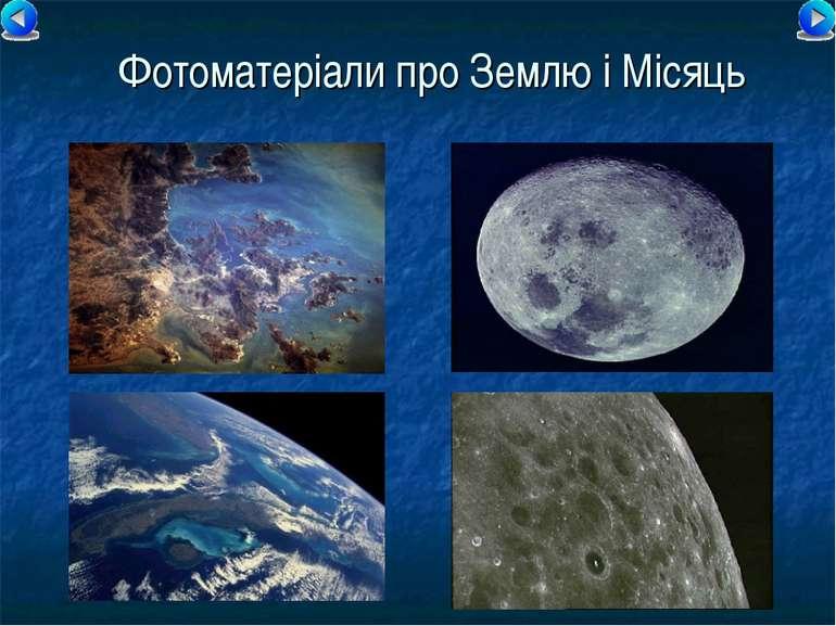 Фотоматеріали про Землю і Місяць
