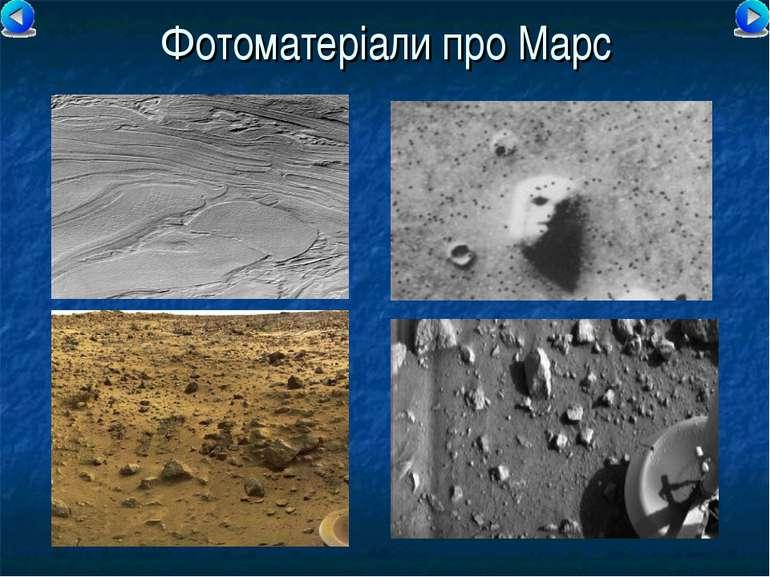 Фотоматеріали про Марс