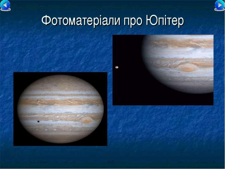 Фотоматеріали про Юпітер