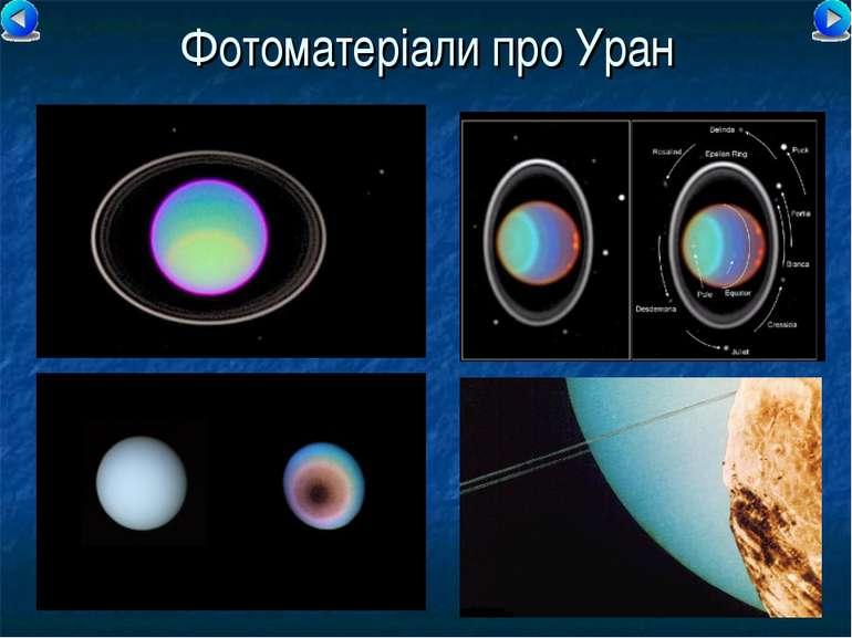 Фотоматеріали про Уран