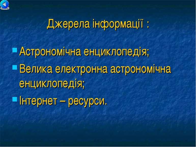 Джерела інформації : Астрономічна енциклопедія; Велика електронна астрономічн...