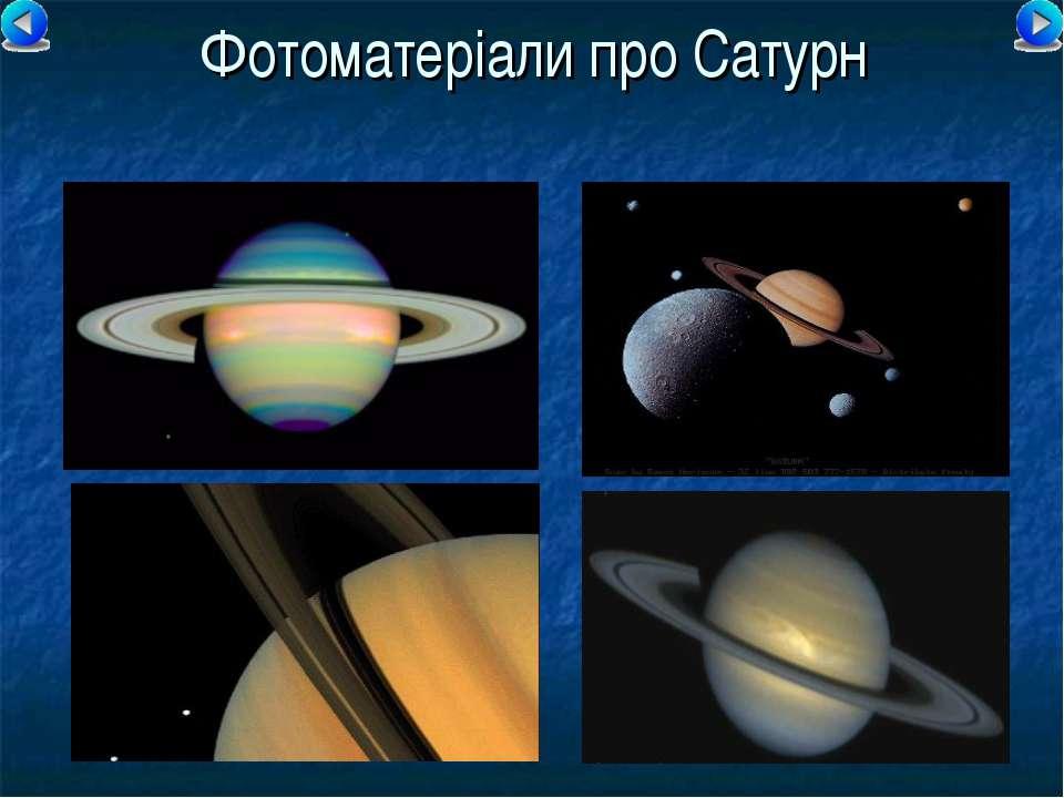 Фотоматеріали про Сатурн