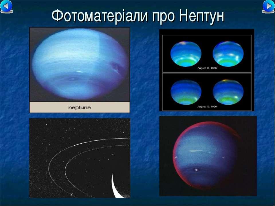 Фотоматеріали про Нептун