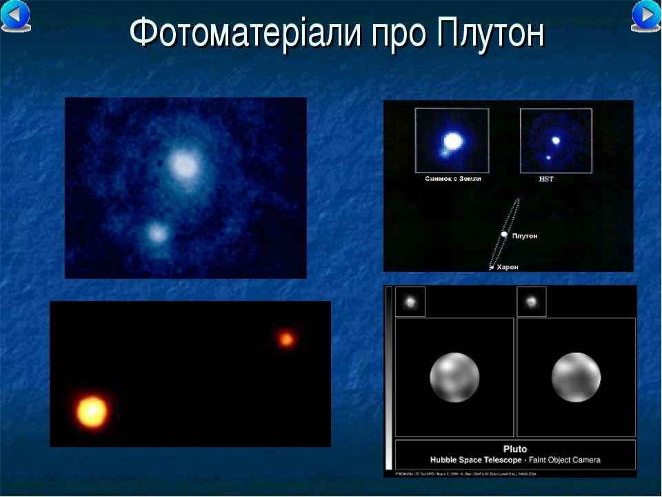 Фотоматеріали про Плутон